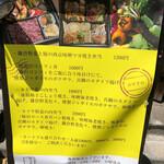 130044583 - 鎌倉野菜を使ったご褒美弁当