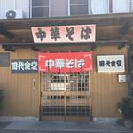 田代食堂 - 店構え