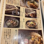 130060131 - 香るつけ蕎麦 蕎麦花@苫小牧 メニュー1