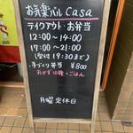 お気楽バル Casa -