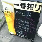 Yakitoriyasumire - 店頭看板メニューになります
