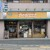 プス - 外観写真:お店、外観。