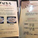 そばひろ - メニュー。天そば。そばひろ(愛知県刈谷市) 食彩品館.jp撮影