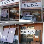 そばひろ - そばひろ(愛知県刈谷市) 食彩品館.jp撮影