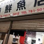 柳橋食堂 - 半分閉店状態ではある.