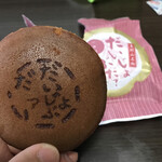 和菓子処 餅萬 -