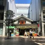 お茶の井ヶ田 - お店外観