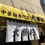 昭島大勝軒 - 暖簾