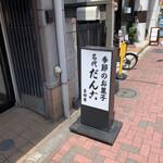 喜田屋 -