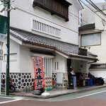 江古田 漁師のあぶり家 -