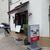 レストラン&カフェ 十和田 - 外観写真:
