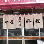 中華料理 勝太楼 -