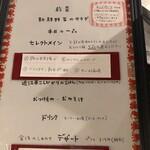 茶飯時 - 料理写真:ランチコースのメニュー一例