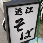 近江そば -