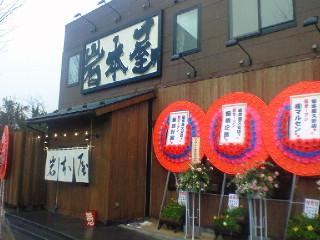 岩本屋 久安店