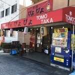 トモタカ -