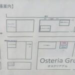 Osteria Gru - その他写真: