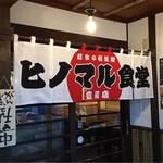 Hinomarushokudou -