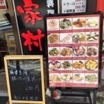 toukamura - 看板
