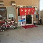 中華そば 陽気 - 店舗入口