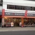 肉のオカヤマ直売所 - 右手のスペースでBBQ!!