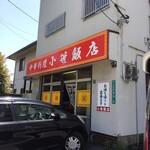 小笹飯店 - 扉を開けて営業中