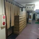元祖辛麺 東風屋 - 外観