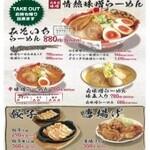 麺屋 みそいち - 料理写真: