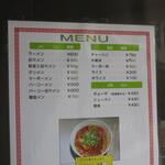 Kaikaitei - お店の外のメニュー表