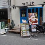 さぼてん食堂 - お店 外観