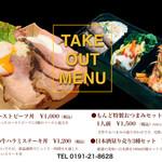 和酒Dining もんど - メイン写真: