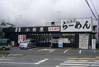 北海道らーめん 小林屋 厚木店
