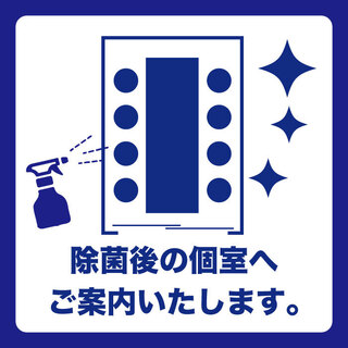 【新型コロナ対策】