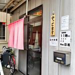 末広 - 入口