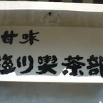 甘味喫茶 塩川 -