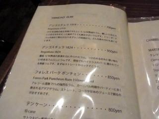 アリアピタ フード デライト - ラム酒メニュー