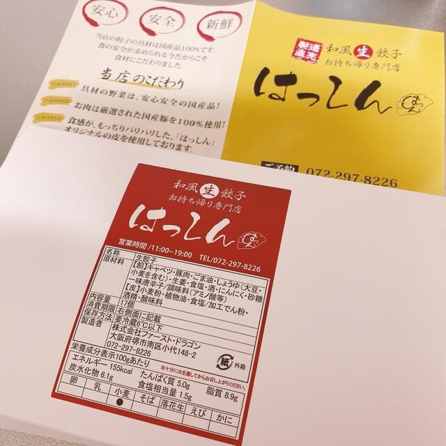 餃子のテイクアウト専門店がここにも』by ジャスミン* : はっしん - 栂 ...