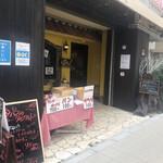 南欧田舎料理のお店タパス - 外観