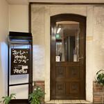 武蔵野珈琲店 -