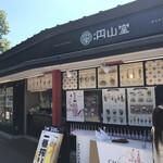 祇園円山堂 -
