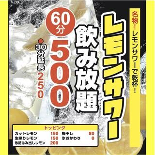 ◎名物◎レモンサワー60分飲み放題500円!!