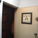 いろり村 - 入口