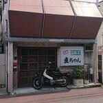 直ちゃん - 発祥の旧店舗