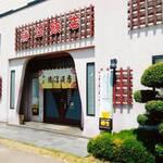 勝沼飯店 - お店