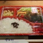 130206777 - 厚田村特製弁当 小 パック状態