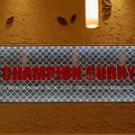 カレーのチャンピオン - http://aoiumi-blog.com/blog-entry-5486.html