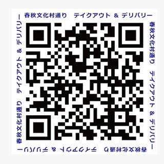 【期間限定】テイクアウト&デリバリー