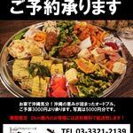 てぃんさぐぬ花 - 料理写真:沖縄オード¥3000〜テイクアウト、デリバリー承ります※要予約
