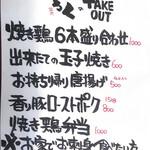 中仙酒場 串屋 さぶろく - 料理写真: