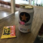 リカーショップ常盤 - ビール250円とおつまみ50円